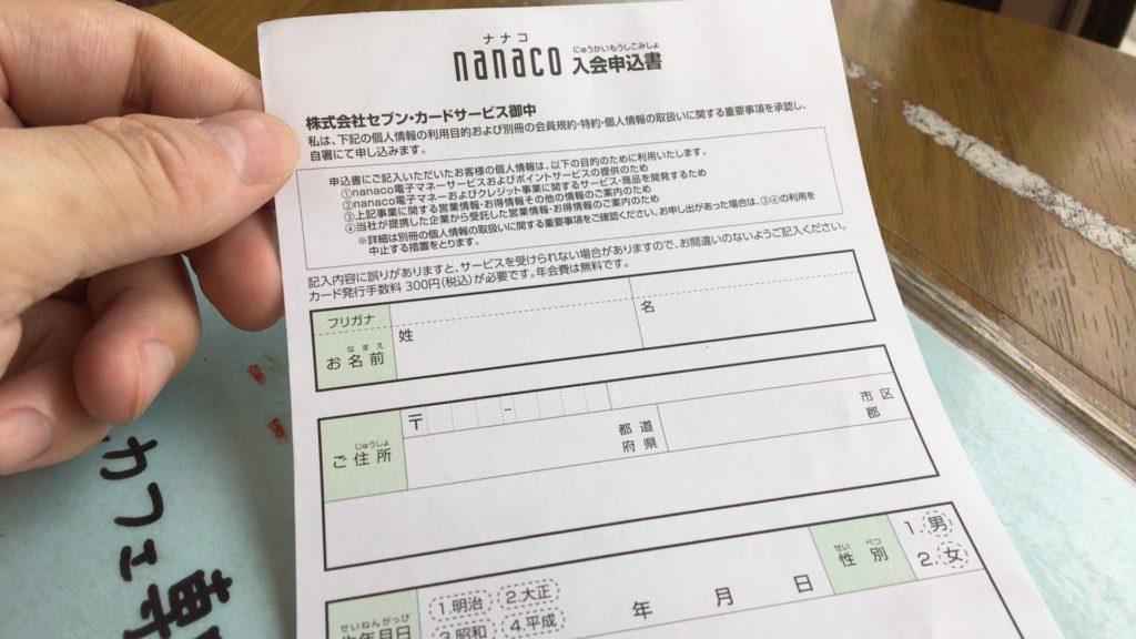 nanaco入会申込書