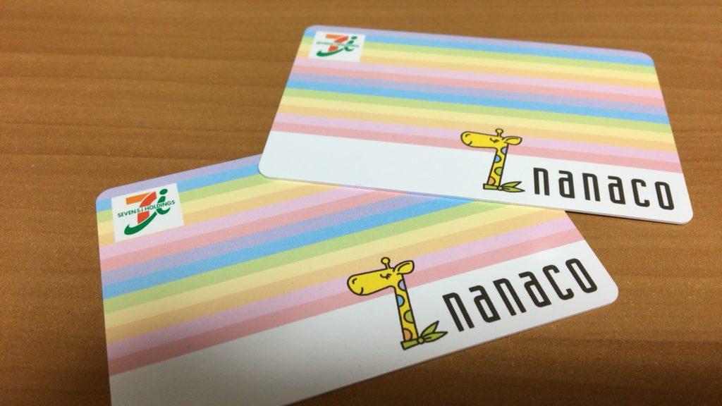nanacoカード2枚