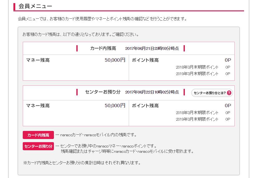 nanaco10万チャージ