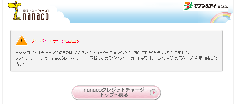 nanacoクレカ登録時のエラー