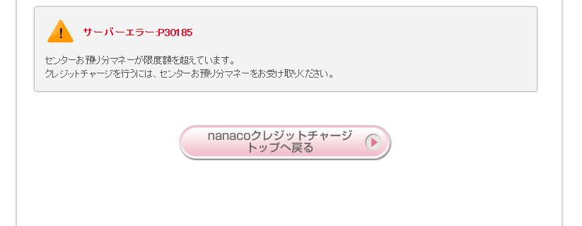 nanaco限度額エラー
