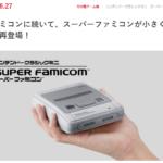 ファミコンに続いて、スーパーファミコンが小さくなって再登場!|トピックス|Nintendo